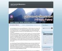 อุทยานแห่งชาติดอยหลวง - chiangraidoiluang.wordpress.com/