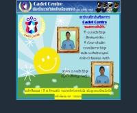 กวดวิชาเข้าโรงเรียนเตรียมทหาร - cadetcentre.com
