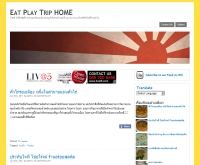 Eat Play Trip - eatplaytrip.com