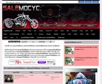 SaleMocyc ขายมอเตอร์ไซค์มือสอง - salemocyc.com/