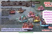 คนลุ่มน้ำเพชร - khonlumnampet.com