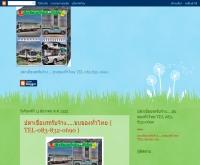 รถรับจ้างขนของ - rodrubjangkhonkhong.blogspot.com/