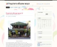 ร้านอาหาร ครัวเทพ - thepkitchen.wordpress.com/