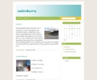 หอพักเชียงราย - skdorm.wordpress.com