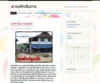 หอพักปฐมรัก - patomluk.wordpress.com
