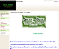 Green House 44 - sites.google.com/site/greenhouse44/