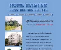 บริษัท โฮมมาสเตอร์ คอนสตรั้คชั่น จำกัด - homemaster.co.th