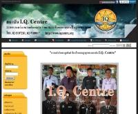 สถาบัน I.Q. Centre (ไอคิวเซ็นเตอร์) - iqcentre.org