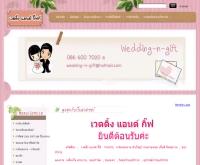 เวดดิ้ง แอนด์ กิ๊ฟ - wedding-n-gift.com