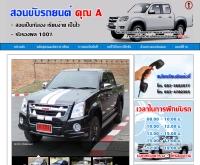 สอนขับรถยนต์ - chiangmaidriving.com