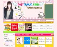 postprakad.com - postprakad.com