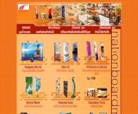เนชั่น ศูนย์รวมอุปกรณ์ ป้ายโฆษณา - xn--62c0awc6ad0c1deb4o5ci.com/
