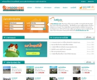 CMGOODHOME ประกาศซื้อขายบ้าน - cmgoodhome.com