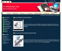 เว็บสำเร็จรูป ออกแบบเว็บไซต์ - thtwebdesign.com