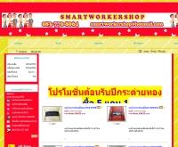 smartworkershop - smartworkershop.com