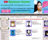 เอช ดี บิสซิเน็ท เซ็นเตอร์ จำหน่ายอุปกรณ์ไฟฟ้า - hd-business.com