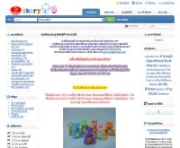 เบเกอรี่โฟว์ยูดอทคอม - bakery4u.com