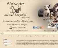 โรงพาบาลสัตว์พิษณุโลก - vet-plk.com/