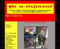 ซุ้ม ต.ปาฏิหารย์ - hi5hi.com/myweb/t_patihan2834/