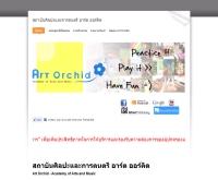 โรงเรียนศิลปะและดนตรี Art Orchid - artorchidschool.com