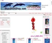 Blueshell shop ผ้าม่านเปลือกหอย - blueshellshop.com