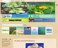 สมุนไพร-สุขภาพ-แข็งแรง - health-slf.blogspot.com/