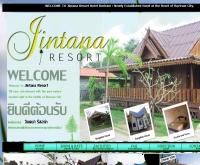 โรงแรมจินตนารีสอร์ท จังหวัดบุรีรัมย์ - jintanaresort.com/