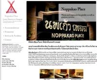 นพเก้าเพลส - hostel-chiangmai.com