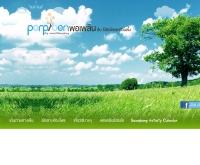 Porploen Hip Resort @ Suanphung - porploen.com