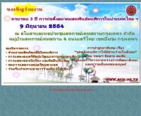 สมาคมสหพันธ์คนพิการในประเทศไทย - aud.or.th