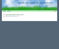 บันทึกการเดินทางท่องเที่ยวของแม่กับเต้ย - record-the-travel-in-thailand.com
