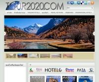 บริษัท ไทย ทเว้นตี้ ทเว้นตี้ แทรเวิล จำกัด - xn--o3ca7act3dxhpc.com