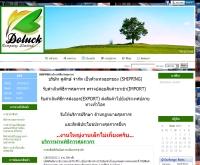 บริษัท ดูลักษ์ จำกัด - doluckcompany.com