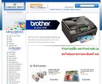 PP Computer Supply - ppcomputersupply.com