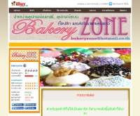 bakerzone - bakeryzone.ibuy.co.th