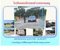 โรงเรียนสอนขับรถยนต์ ส.สะพานมอญ - ssapanmon.com