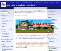 กำจัดปลวก nanopest นาโนเพสท์ - taradpmt.com/nanopest