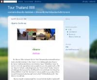 Tour Thailand 888 ท่องเที่ยวปาย - tourthailand-888.blogspot.com
