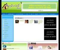ชัยภูมิวาไรตี้ - chaiyaphum-variety.com