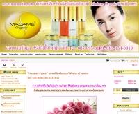 ครีมมาดาม Madame organic - marumshop.com/