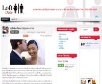 บริษัทจัดหาคู่ ลอฟท์เดท - xn--42ch0bko8c0bt4ccnq8e4k.net