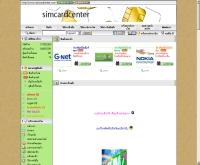 ซิมการ์ดเซ็นเตอร์ - simcardcenter.com