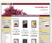 ร้านหนังสือบางรัก - bangrakbook.com