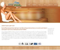 อินเตอร์พูลสปา - thailand-swimmingpool.com