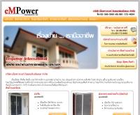 บริษัท เอ็มพาวเวอร์ อินเตอร์เนชันเนล จำกัด - empowerinter.com
