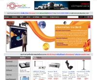 บริษัท นิวซีโน่ (ประเทศไทย) จำกัด - projectorok.com/