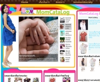 Momcatalog แหล่งรวมสินค้าสำหรับคนท้องแม่และเด็ก - momcatalog.com