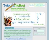 ติวเตอร์เดอะเบสท์ - tutorthebest.com