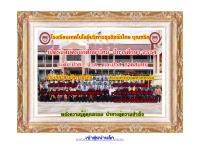 โรงเรียนเทคโนโลยีบริหารธุรกิจรักไทย - rbt.ac.th