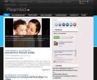 เพลินคิสดอทคอม - kid.plearnkid.com
